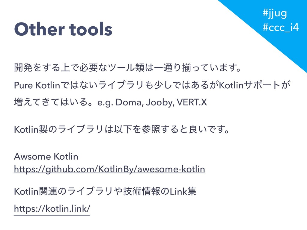 #jjug #ccc_i4 Other tools ։ൃΛ͢Δ্ͰඞཁͳπʔϧྨҰ௨Γἧͬͯ...