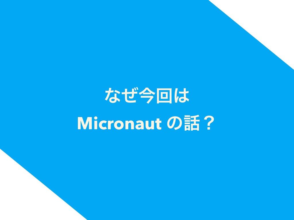 ͳͥࠓճ Micronaut ͷʁ
