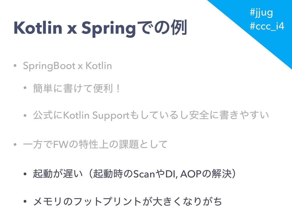 #jjug #ccc_i4 Kotlin x SpringͰͷྫ • SpringBoot x...