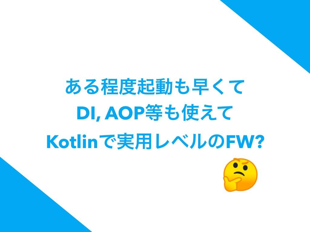͋Δఔىಈૣͯ͘ DI, AOP͑ͯ KotlinͰ࣮༻ϨϕϧͷFW?