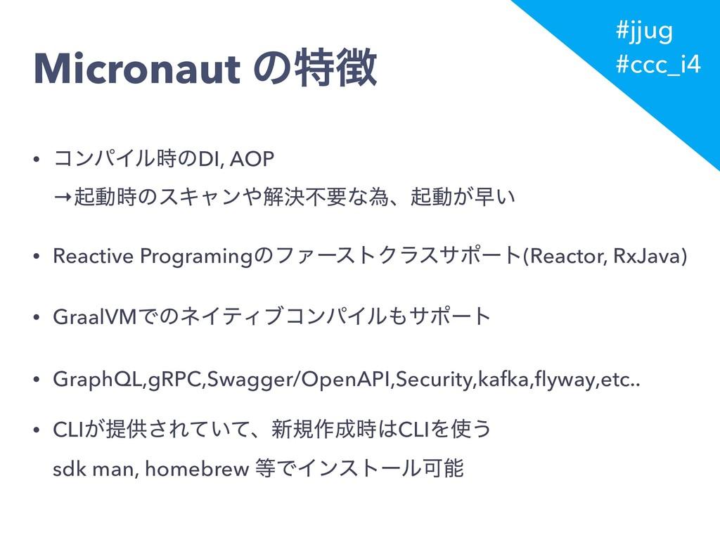 #jjug #ccc_i4 Micronaut ͷಛ • ίϯύΠϧͷDI, AOP →...
