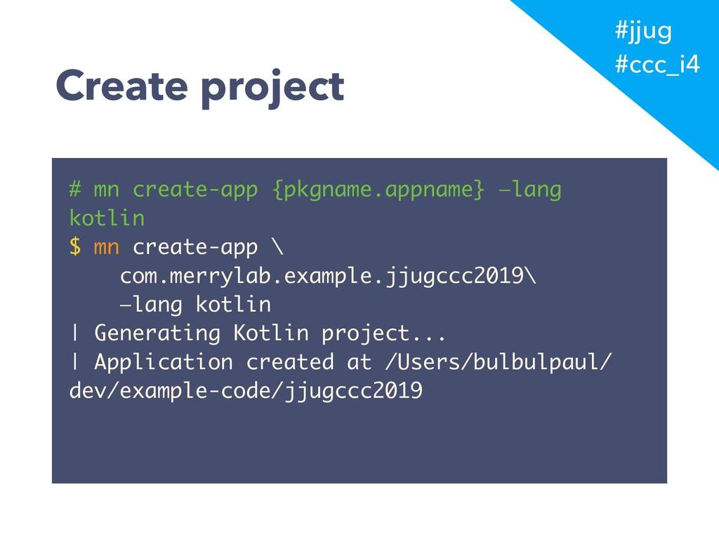 #jjug #ccc_i4 Create project # mn create-app {p...