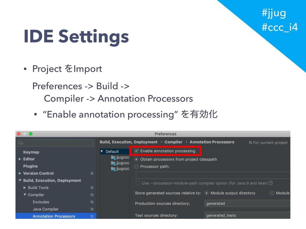 #jjug #ccc_i4 IDE Settings • Project ΛImport P...