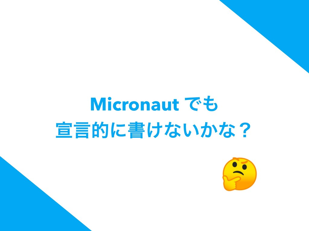 Micronaut Ͱ એݴతʹॻ͚ͳ͍͔ͳʁ