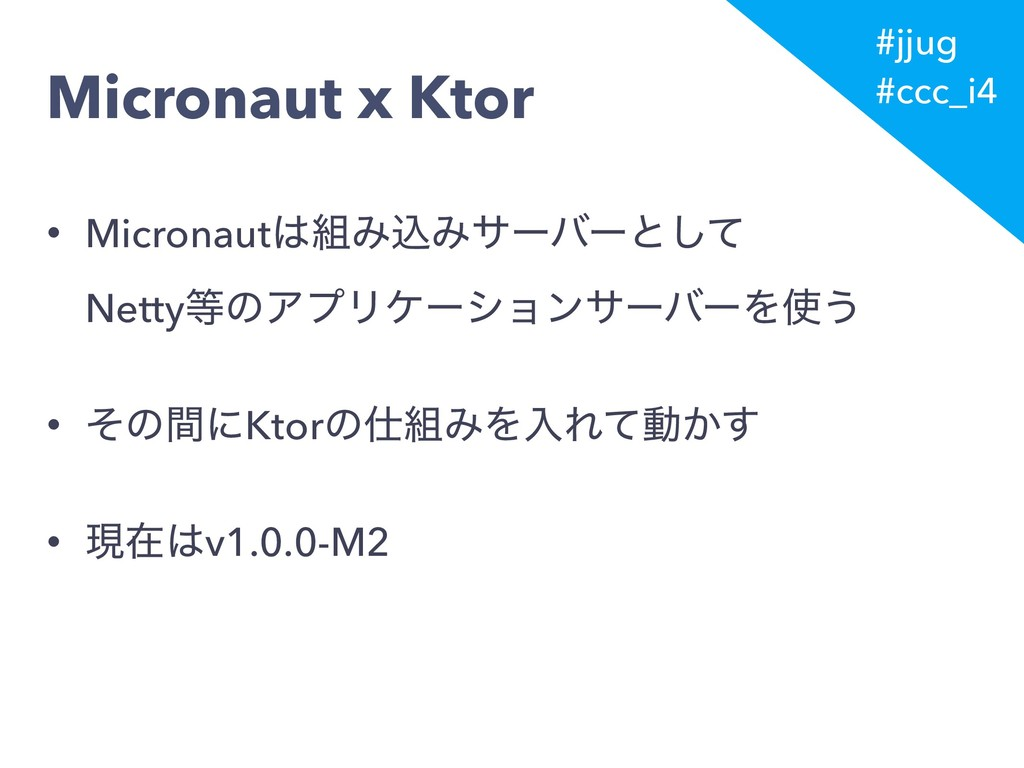 #jjug #ccc_i4 Micronaut x Ktor • MicronautΈࠐΈ...