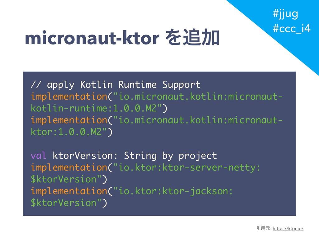 #jjug #ccc_i4 micronaut-ktor ΛՃ // apply Kotli...