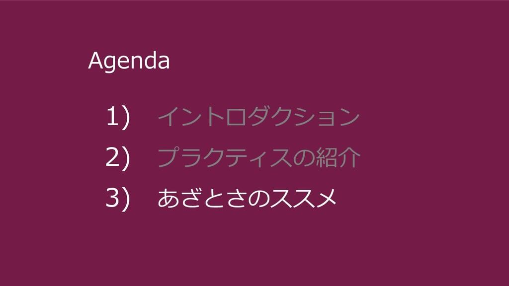 Agenda 1) イントロダクション 2) プラクティスの紹介 3) あざとさのススメ