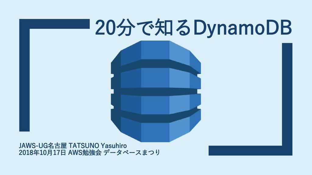 20分で知るDynamoDB JAWS-UG名古屋 TATSUNO Yasuhiro 2018...