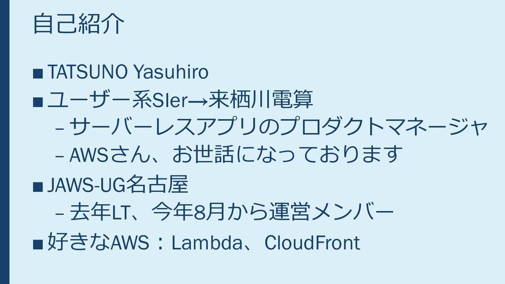 自己紹介 ■ TATSUNO Yasuhiro ■ ユーザー系SIer→来栖川電算 – サーバ...
