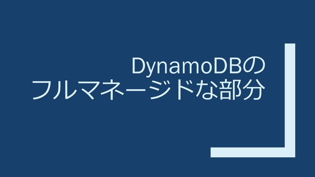 DynamoDBの フルマネージドな部分