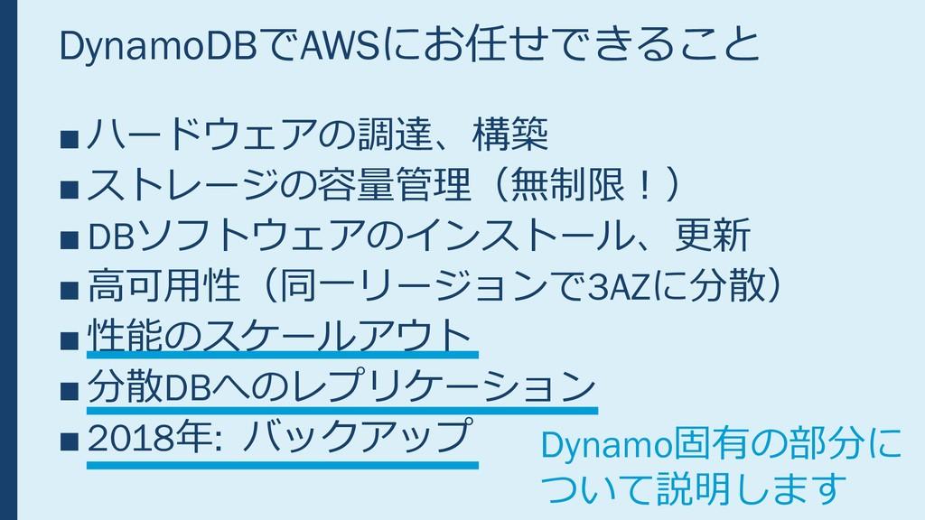 DynamoDBでAWSにお任せできること ■ ハードウェアの調達、構築 ■ ストレージの容量...