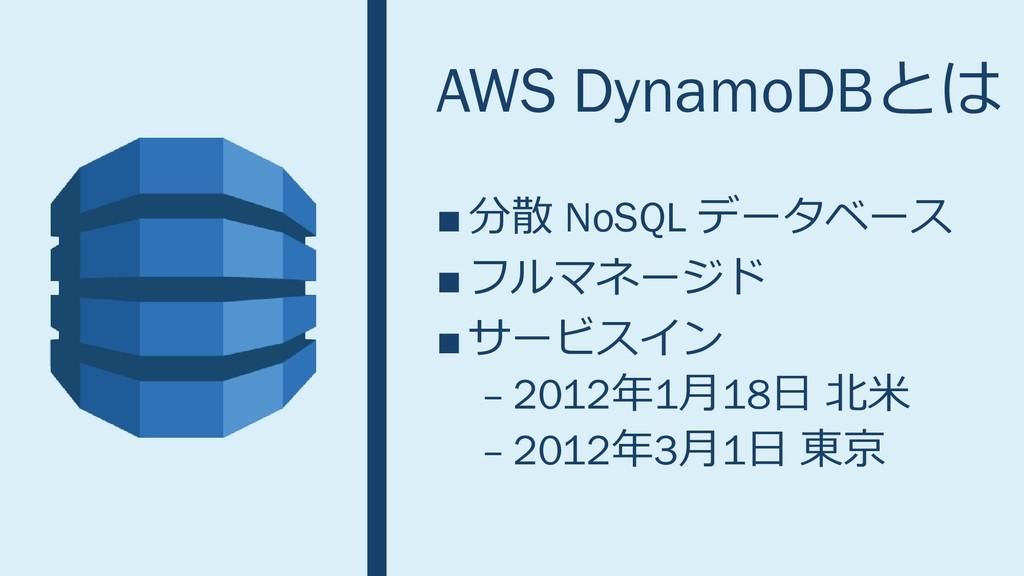 AWS DynamoDBとは ■ 分散 NoSQL データベース ■ フルマネージド ■ サー...