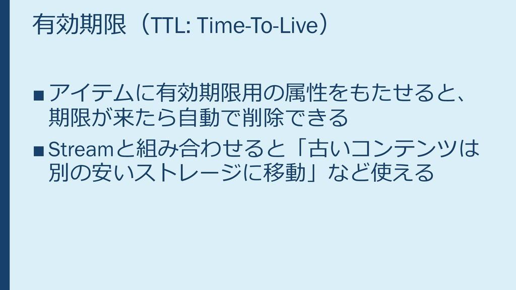 有効期限(TTL: Time-To-Live) ■ アイテムに有効期限用の属性をもたせると、 ...