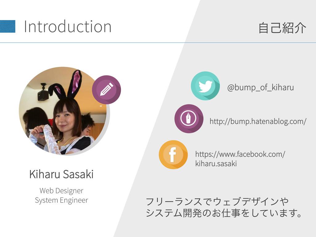 Introduction Kiharu Sasaki Web Designer System ...