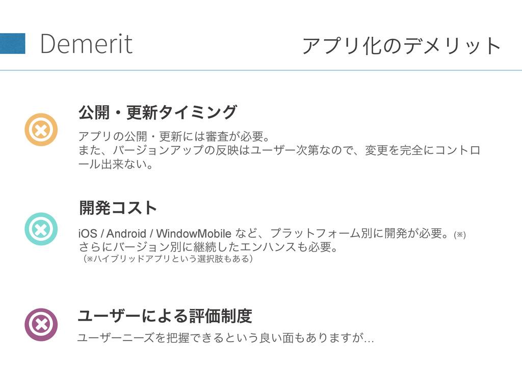 iOS / Android / WindowMobile ͳͲɺϓϥοτϑΥʔϜผʹ։ൃ͕ඞཁ...