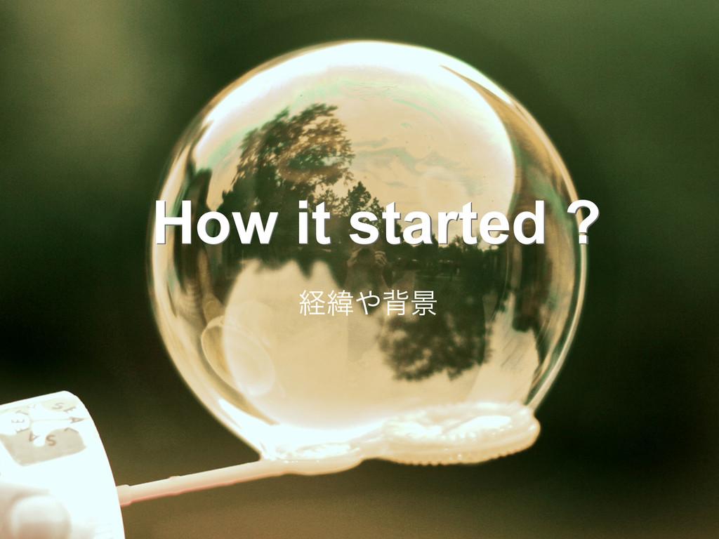 ܦҢഎܠ How it started ?