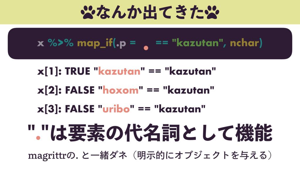 """ͳΜ͔ग़͖ͯͨ x %>% map_if(.p = == """"kazutan"""", nchar..."""