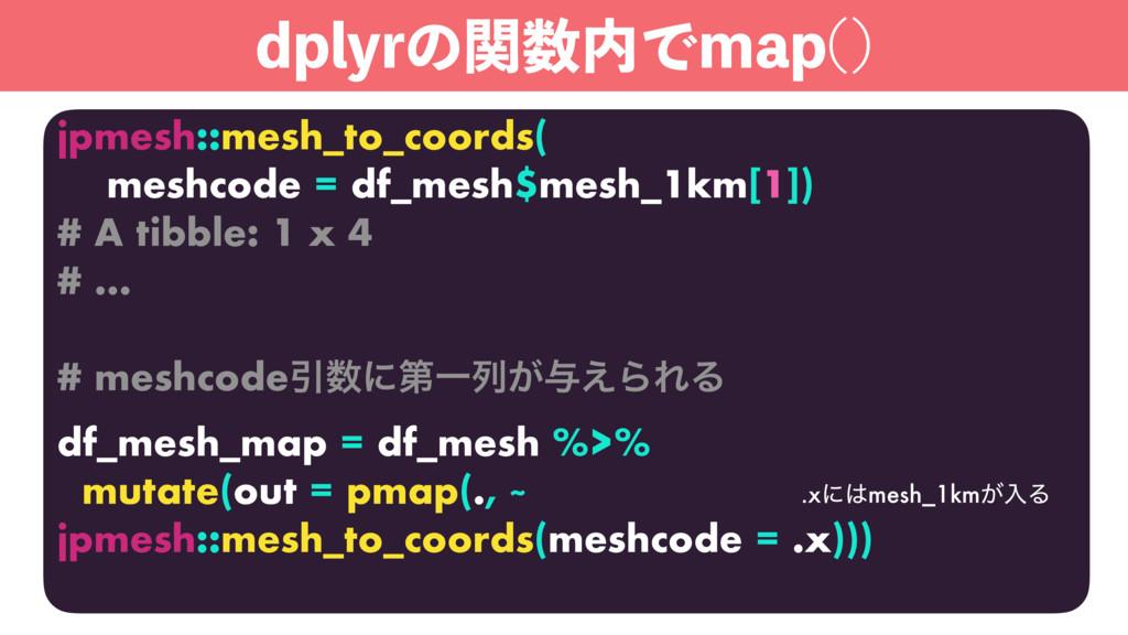 jpmesh::mesh_to_coords( meshcode = df_mesh$mesh...