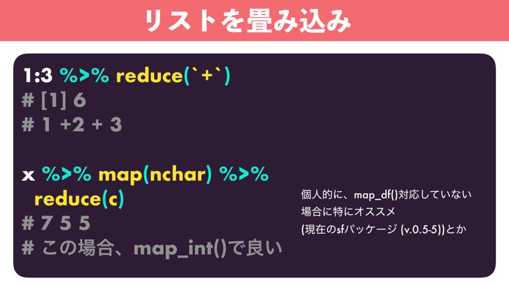 ϦετΛΈࠐΈ 1:3 %>% reduce(`+`) # [1] 6 # 1 +2 + 3...