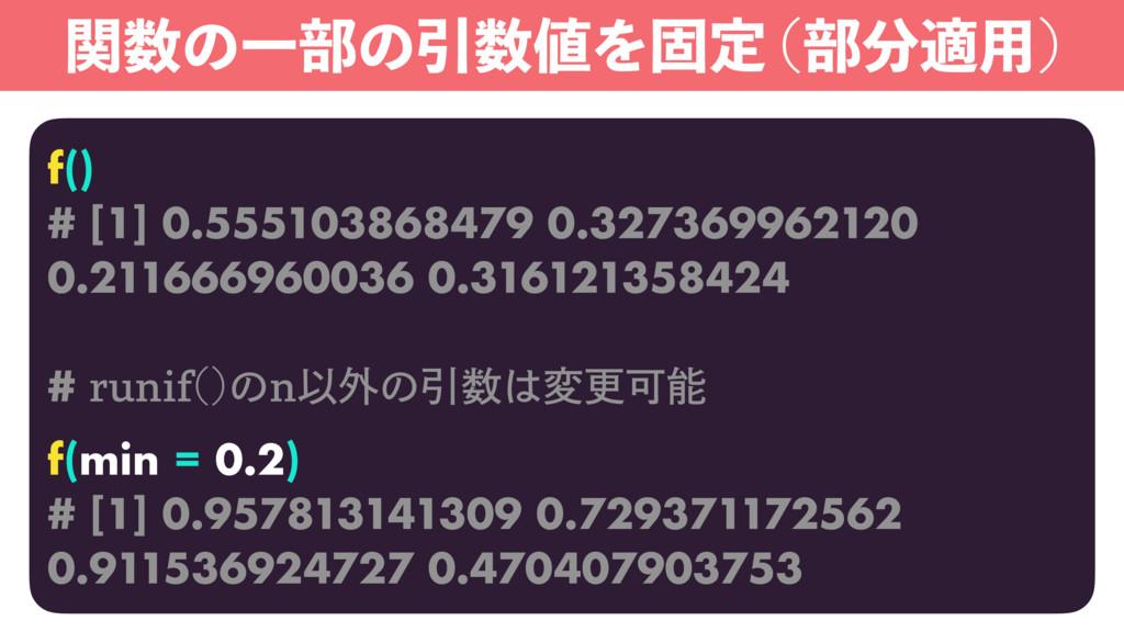 ؔͷҰ෦ͷҾΛݻఆ ෦ద༻  f() # [1] 0.555103868479 0....