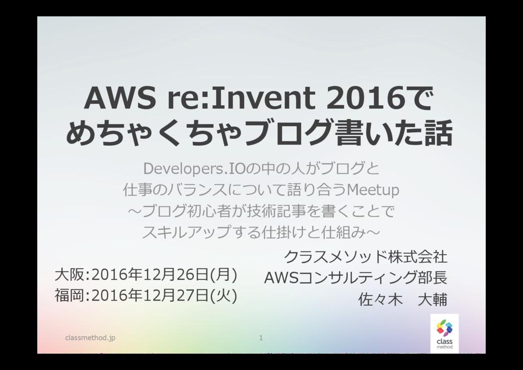 AWS re:Invent 2016で めちゃくちゃブログ書いた話 Developers....