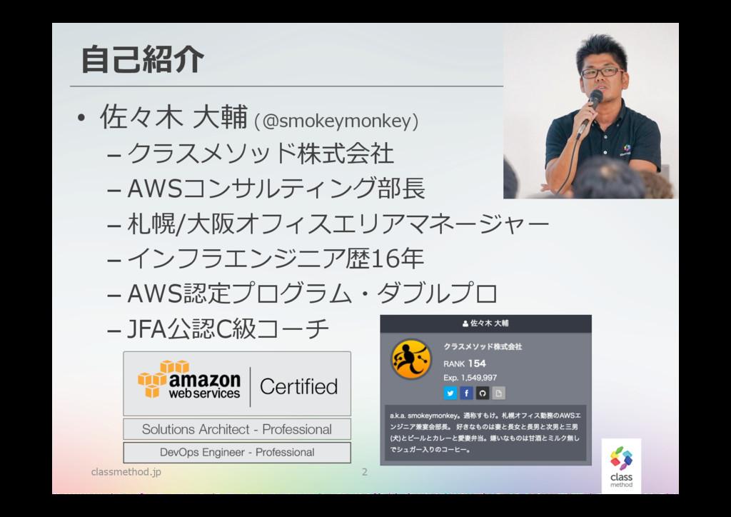 ⾃自⼰己紹介 classmethod.jp 2 • 佐々⽊木 ⼤大輔 (@smokeym...