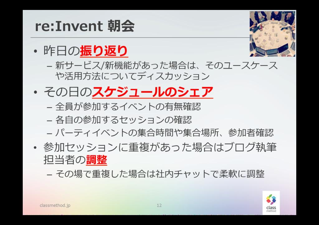 re:Invent 朝会 classmethod.jp 12 • 昨⽇日の振り返り – ...