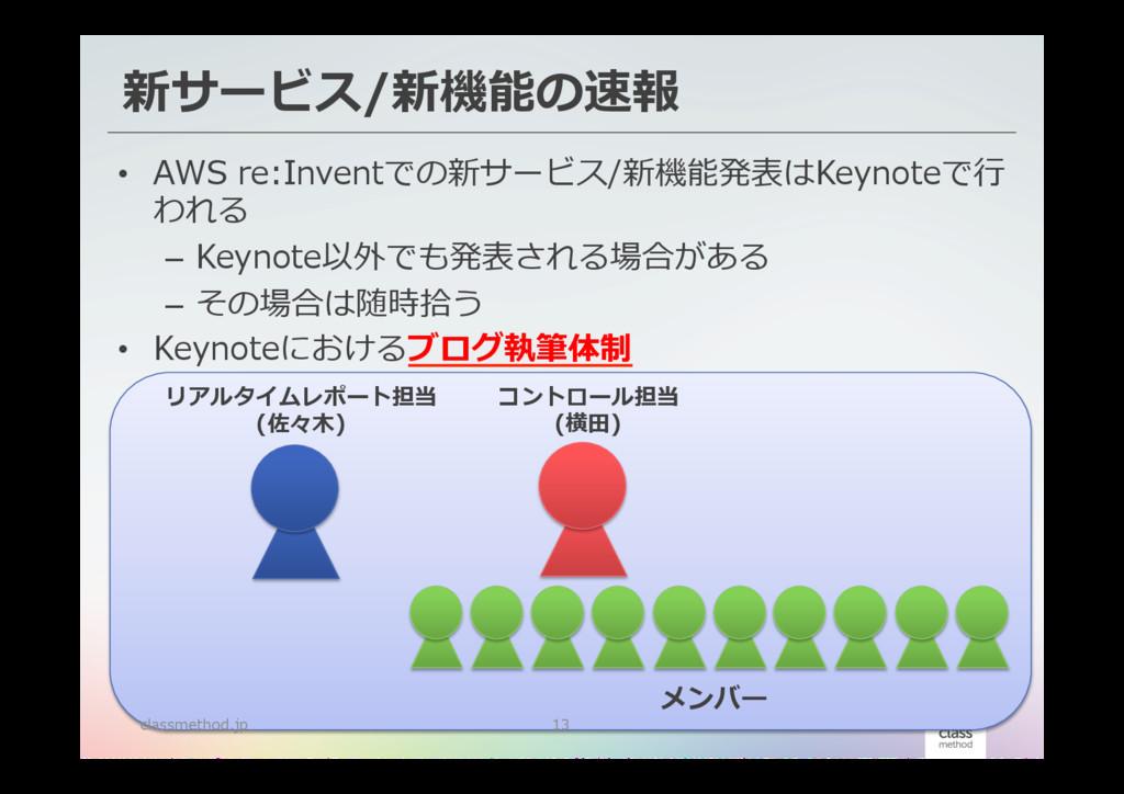 新サービス/新機能の速報 classmethod.jp 13 • AWS re:Inven...