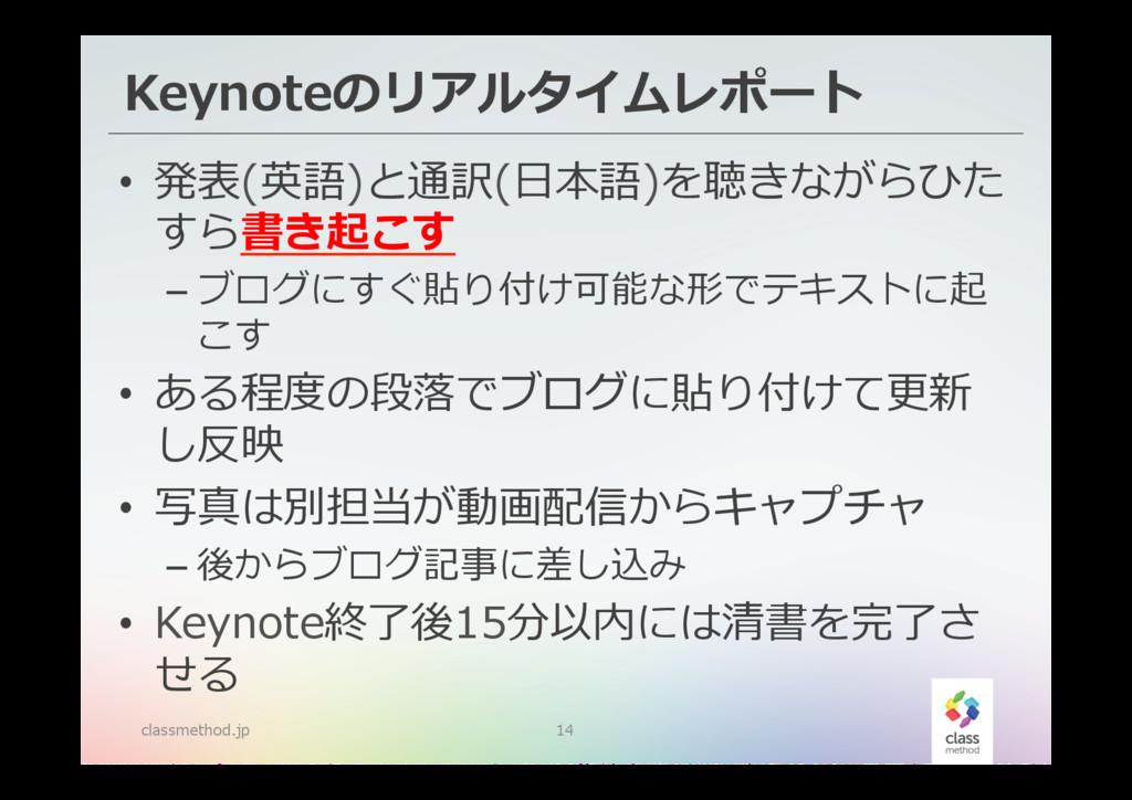 Keynoteのリアルタイムレポート classmethod.jp 14 • 発表(英語)と...