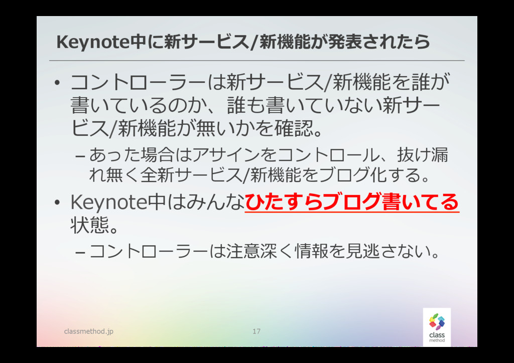 Keynote中に新サービス/新機能が発表されたら classmethod.jp 17 • ...