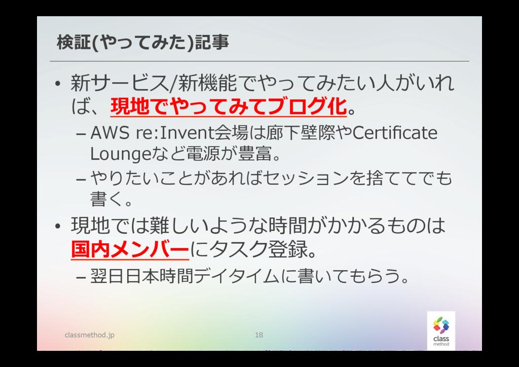 検証(やってみた)記事 classmethod.jp 18 • 新サービス/新機能でやってみ...