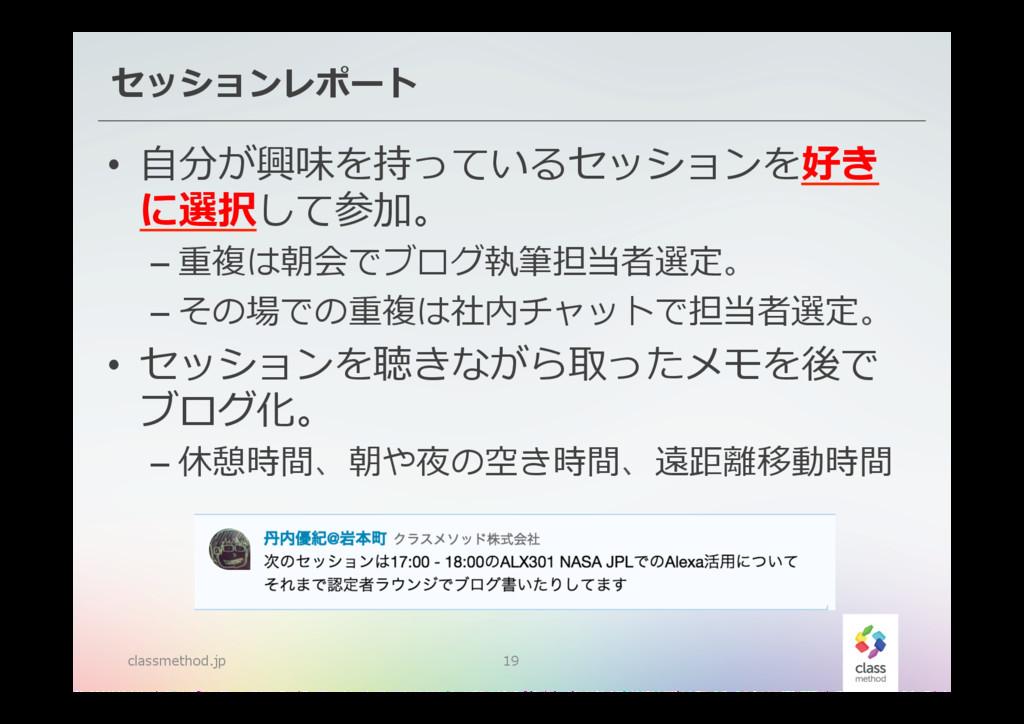 セッションレポート classmethod.jp 19 • ⾃自分が興味を持っているセッショ...