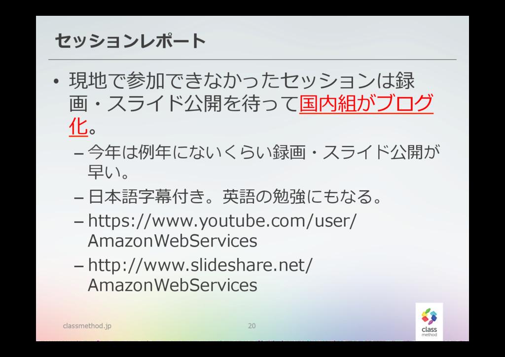 セッションレポート classmethod.jp 20 • 現地で参加できなかったセッション...