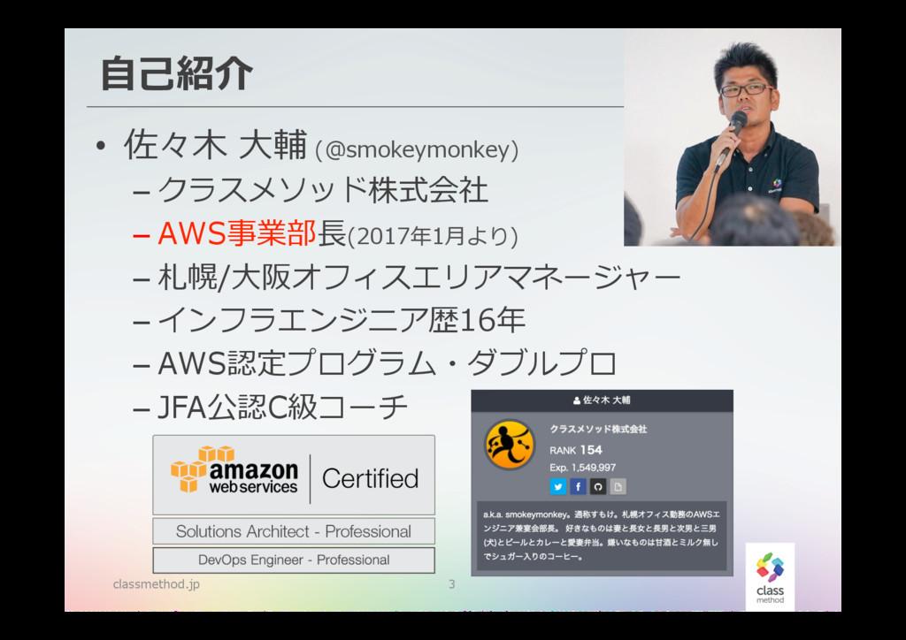 ⾃自⼰己紹介 classmethod.jp 3 • 佐々⽊木 ⼤大輔 (@smokeym...