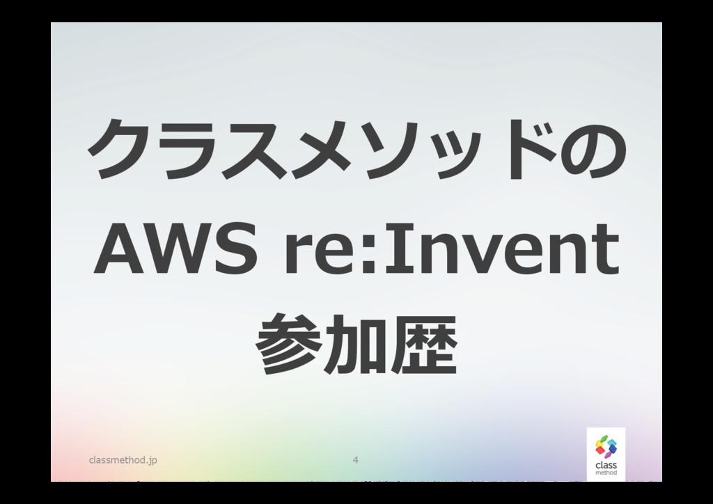 classmethod.jp 4 クラスメソッドの AWS re:Invent 参加歴