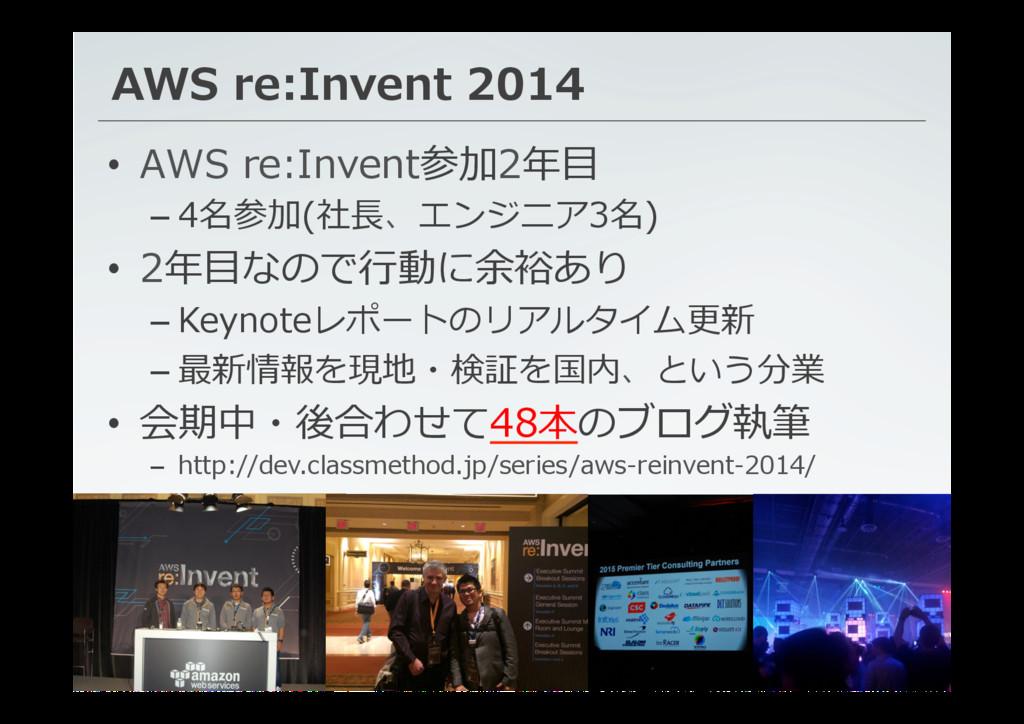 AWS re:Invent 2014 classmethod.jp 6 • AWS r...