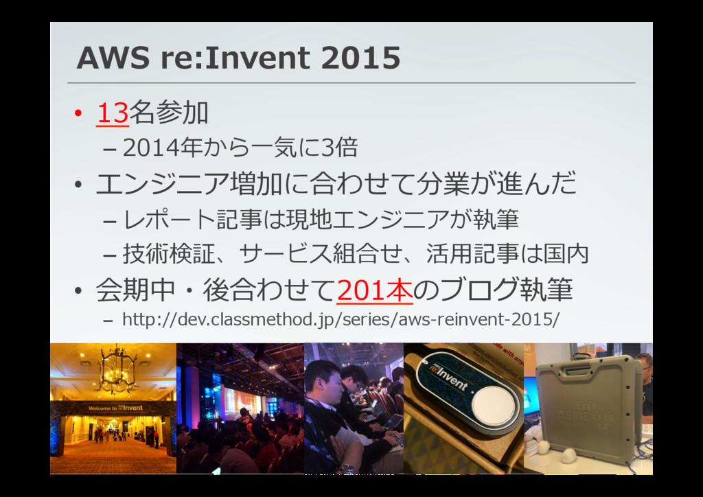 AWS re:Invent 2015 classmethod.jp 7 • 13名参加 ...