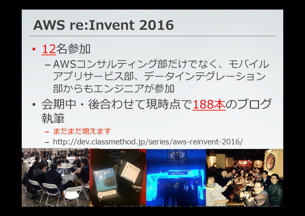 AWS re:Invent 2016 classmethod.jp 8 • 12名参加 ...