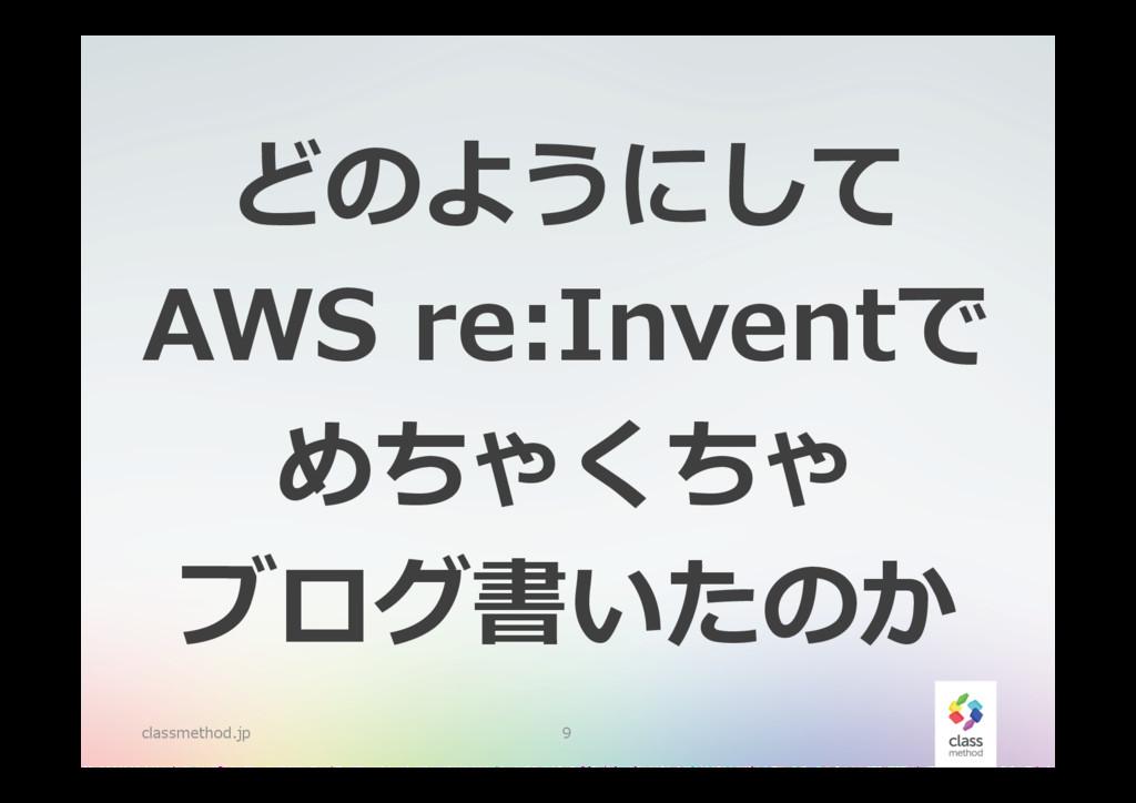 classmethod.jp 9 どのようにして AWS re:Inventで めちゃくちゃ...