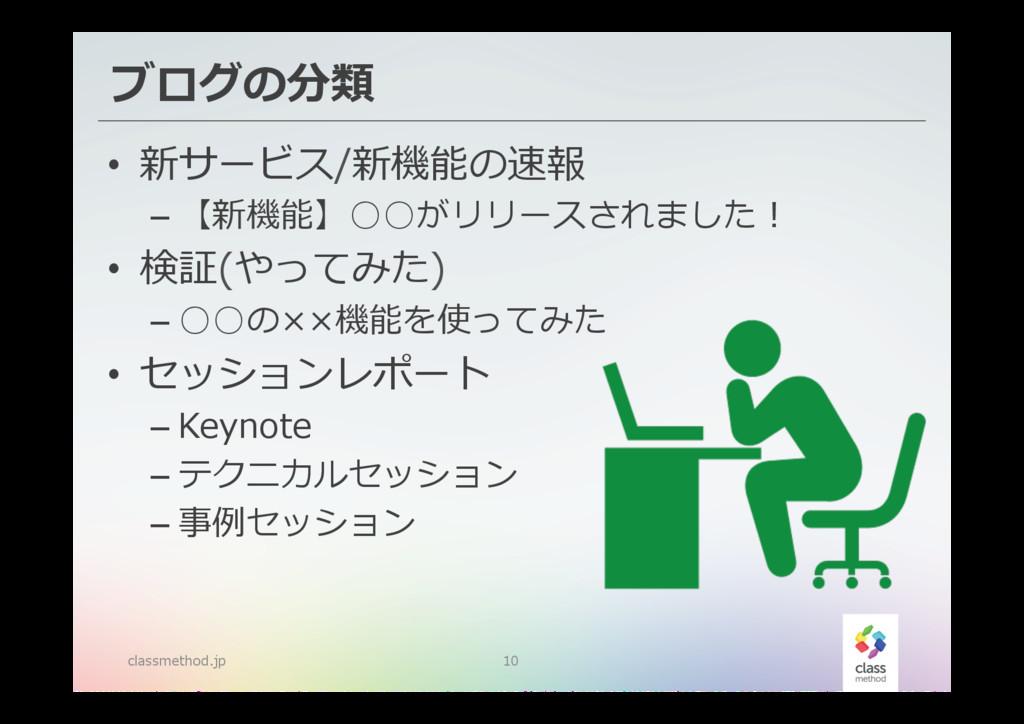 ブログの分類 classmethod.jp 10 • 新サービス/新機能の速報 –【新機能...