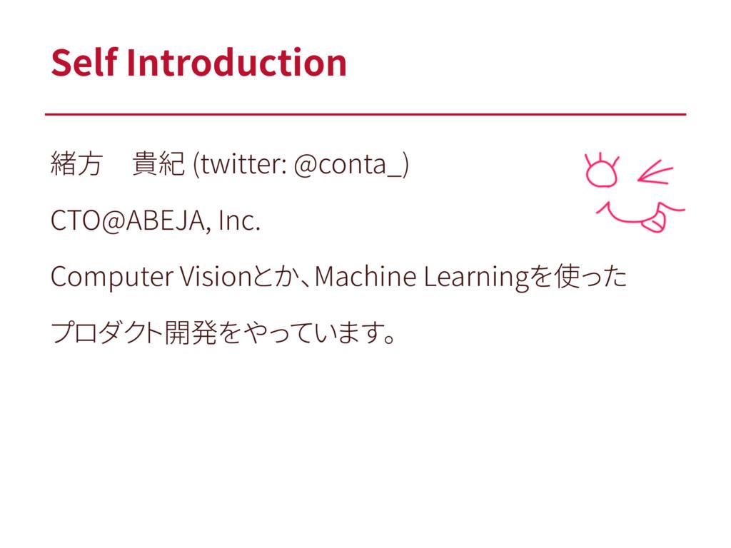 緒方 貴紀 (twitter: @conta_) CTO@ABEJA, Inc. Comput...