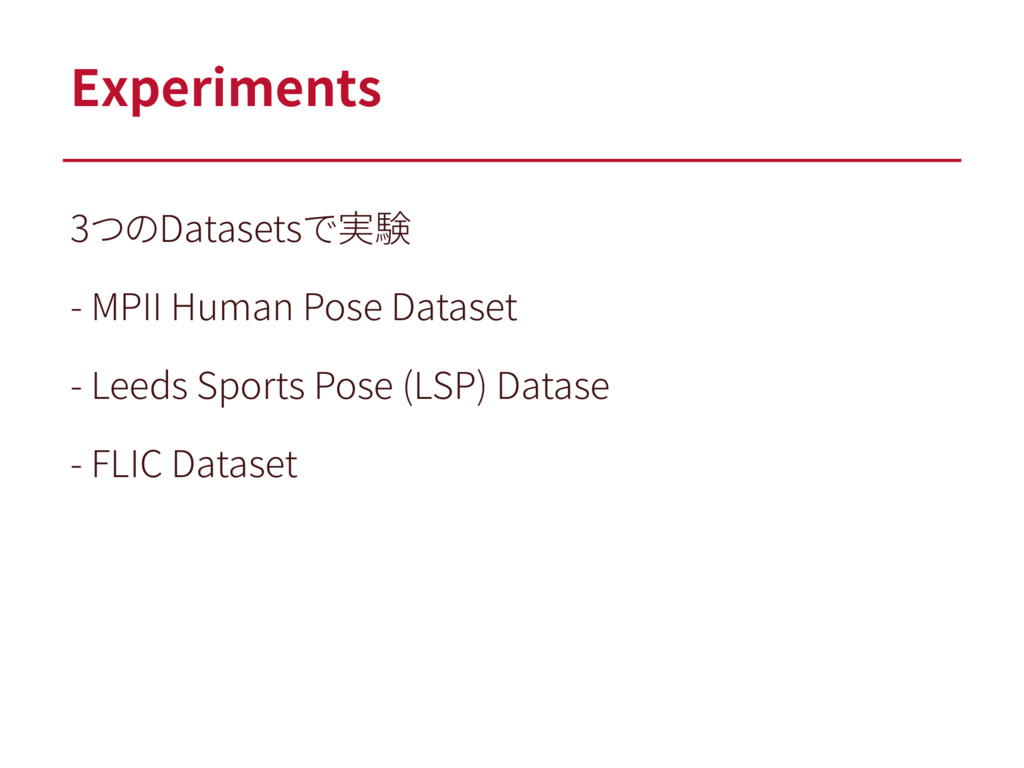3つのDatasetsで実験 - MPII Human Pose Dataset - Leed...