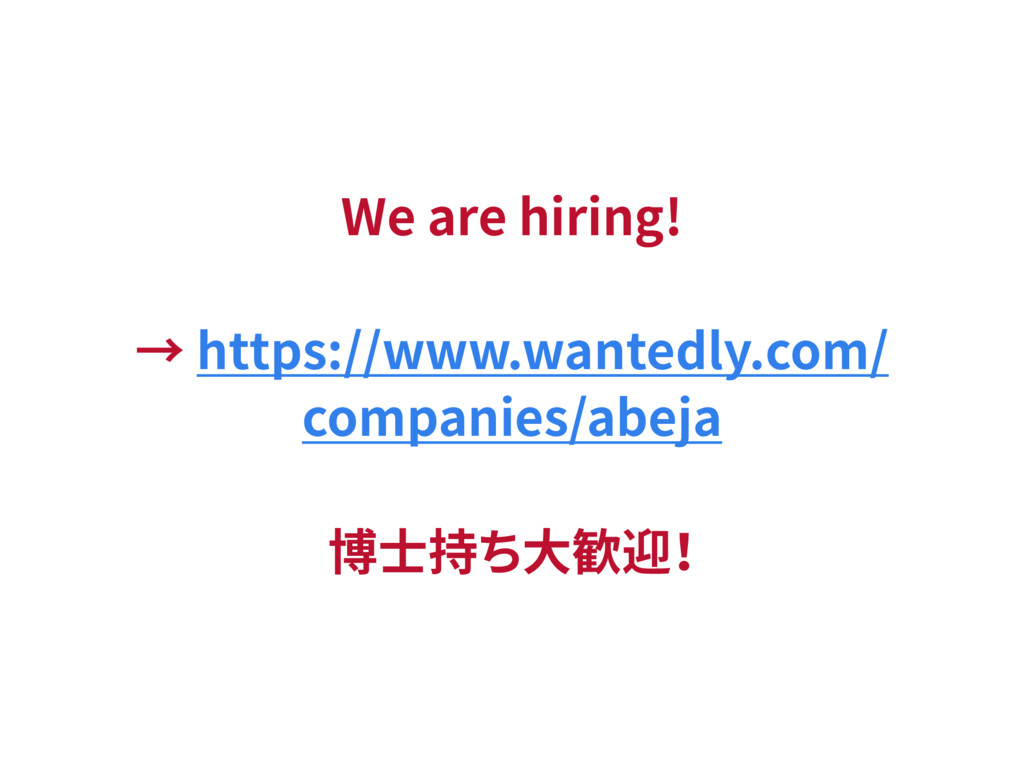 We are hiring! → https://www.wantedly.com/ comp...