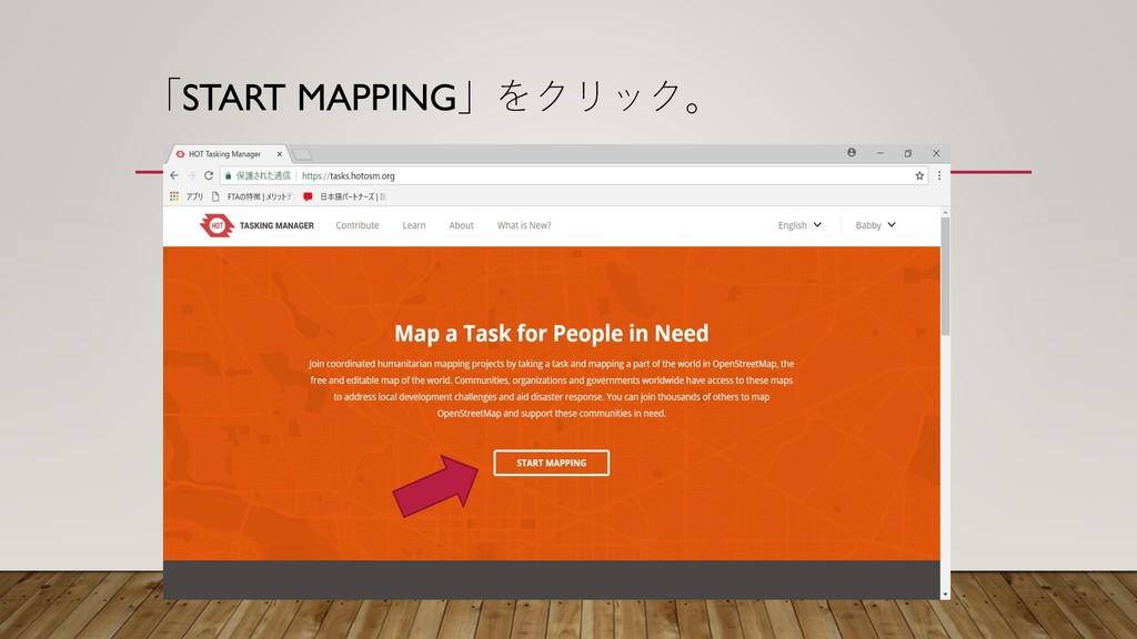 「START MAPPING」をクリック。