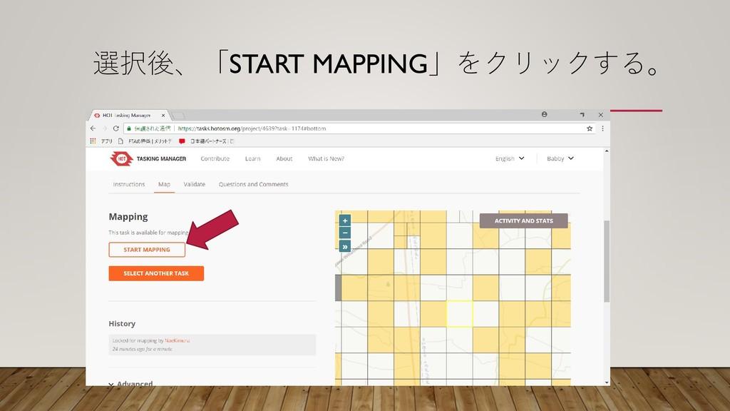 選択後、「START MAPPING」をクリックする。
