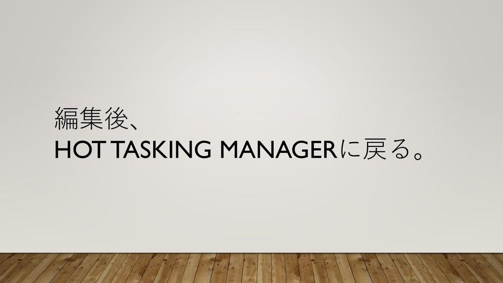 編集後、 HOT TASKING MANAGERに戻る。