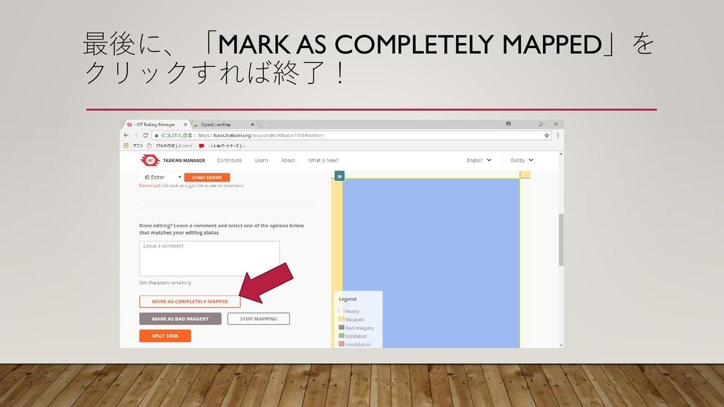 最後に、「MARK AS COMPLETELY MAPPED」を クリックすれば終了!