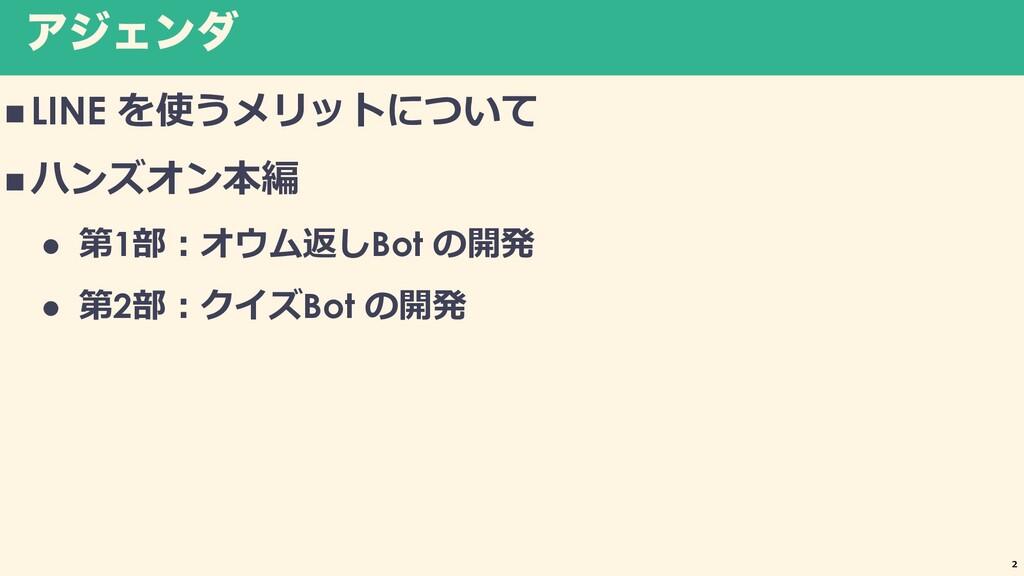 ΞδΣϯμ n LINE 2 n l 1 Bot l 2 Bot