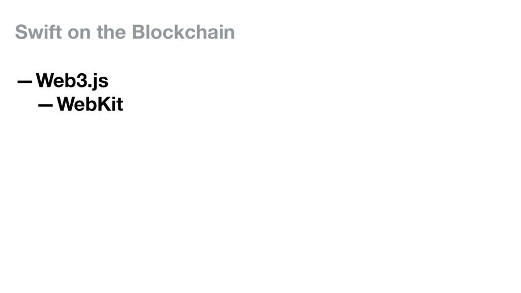 Swift on the Blockchain —Web3.js —WebKit