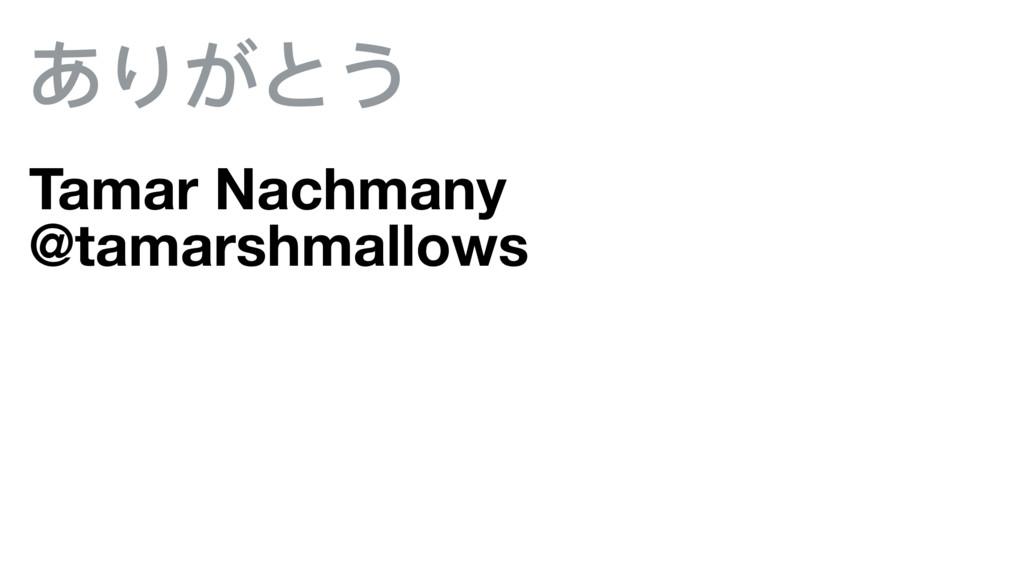 ͘Π͢;͜ Tamar Nachmany @tamarshmallows